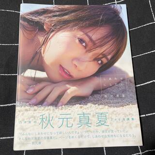 乃木坂46 - 乃木坂46秋元真夏 2nd写真集 「しあわせにしたい」