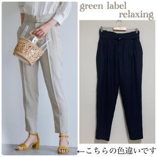 グリーンレーベルリラクシング(green label relaxing)の【格安】green label relaxingテーパードパンツ*ネイビー(カジュアルパンツ)