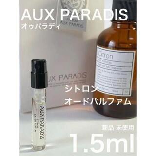 オゥパラディ(AUX PARADIS)の[オゥ-si] オゥ パラディ シトロン オードゥ パルファム 1.5ml(ユニセックス)