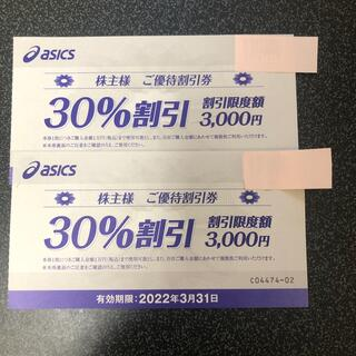 アシックス(asics)の⭐️アシックス  株主優待券 30%割引 2枚 匿名発送(ショッピング)