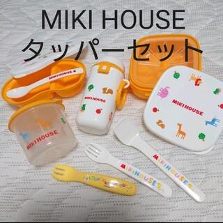 ミキハウス(mikihouse)のミキハウス 離乳食タッパー おやつケース まとめ売り(離乳食器セット)