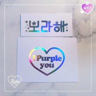 防弾少年団(BTS) - ホログラムステッカー♡BTS I PURPLE YOU set(Heart)