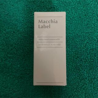 マキアレイベル(Macchia Label)の【マキアレイベル】エクストラリセットエッセンス15〈美容液〉15mL(美容液)