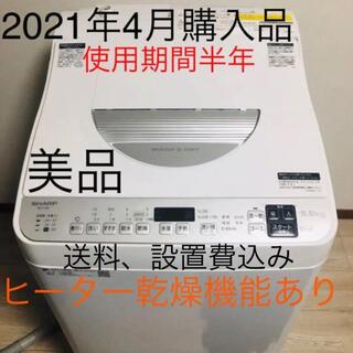 SHARP - シャープ SHARP タテ型洗濯乾燥機 5.5kg ES-TX5E-S