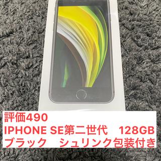 Apple - iPhone SE 新品未使用 未開封 128GB Black 黒