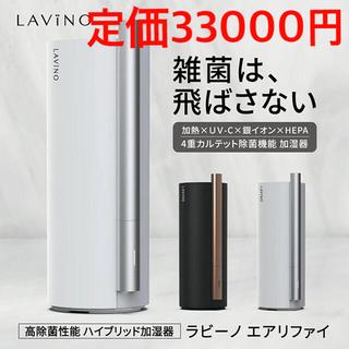 【新品未開封】ラビーノ エアリファイ ハイブリッド式 加湿器