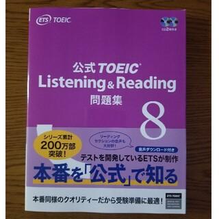 コクサイビジネスコミュニケーションキョウカイ(国際ビジネスコミュニケーション協会)の公式TOEIC Listening & Reading問題集 音声CD2枚付 8(資格/検定)