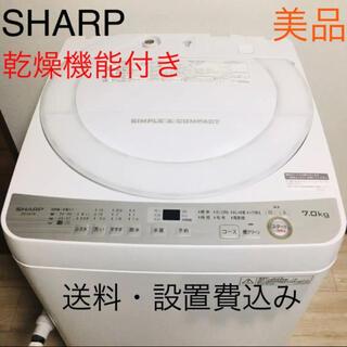 SHARP - SHARP 全自動洗濯機 ES-GE7B-W 7.0kg  7キロ 2018年製