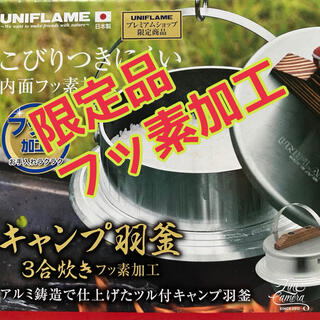 UNIFLAME - 【限定品】ユニフレーム キャンプ羽釜 3合炊き フッ素加工