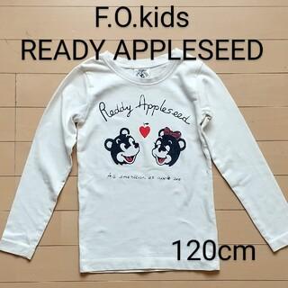 エフオーキッズ(F.O.KIDS)のF.O.kids Ready Appleseed ロンT 120cm ブリーズ(Tシャツ/カットソー)