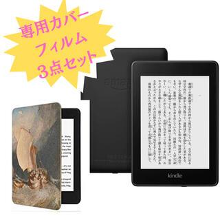 新品 Kindle Paperwhite 8GB•カバー・フィルム 3点セット
