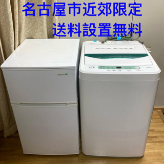 愛知県名古屋市内近郊限定送料設置無料/洗濯機冷蔵庫セット、1人暮らし家電セット