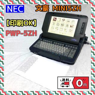 エヌイーシー(NEC)の【印刷OK】NEC 文豪 MINI5ZH(PWP-5ZH)ワープロ(OA機器)