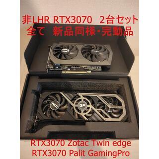 【新品同様・完動品】希少 非LHR RTX3070 2台セット