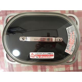 アサヒケイキンゾク(アサヒ軽金属)のアサヒ軽金属 スペースパン(鍋/フライパン)