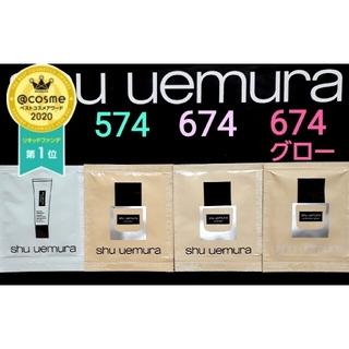 shu uemura - シュウウエムラアンリミテッド ファンデーション & ブロック:ブースター
