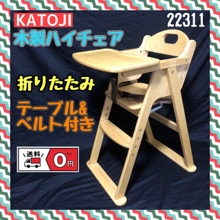 カトージ(KATOJI)の【なな様・送料無料】カトージ 木製ハイチェア 折りたたみ テーブル&ベルト付き(その他)
