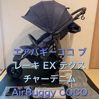 エアバギーココ ブレーキ EX テクスチャーデニム AirBuggy COCO