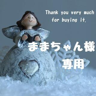 【ままちゃん様 専用】(ロングワンピース/マキシワンピース)