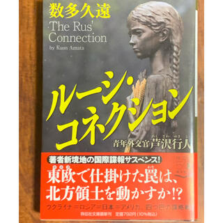 ルーシ・コネクション 青年外交官芦沢行人(文学/小説)