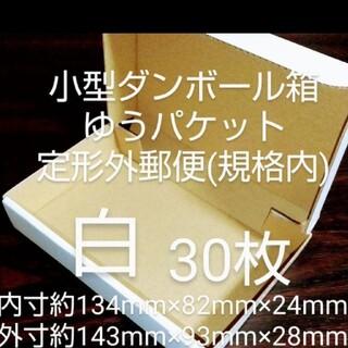 新品未使用 白30枚 小型ダンボール箱 ゆうパケット 定形外郵便(規格内) 対応