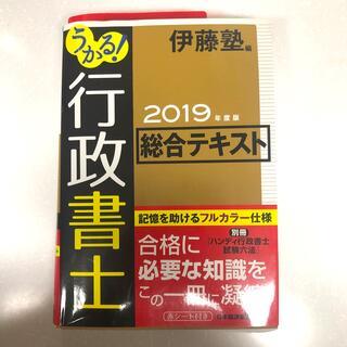 日経BP - うかる!行政書士総合テキスト 2019年度版
