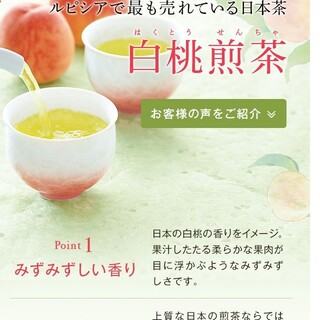 LUPICIA - ルピシア🍵白桃煎茶50g×2袋