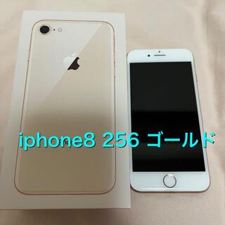 iPhone - iPhone8 GOLD 256 SIMロック解除