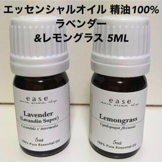 セイカツノキ(生活の木)の精油100% 新品 ラベンダー&レモングラス 5ML(エッセンシャルオイル(精油))