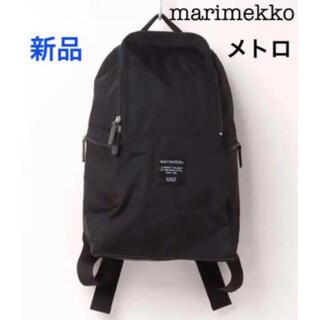 マリメッコ(marimekko)の新品未使用マリメッコ メトロ(リュック/バックパック)