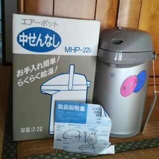 エアーポット MHP-220 2.2L  魔法瓶