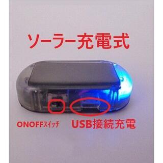 【新品送料無料】ソーラー充電式 車用ダミーセキュリティ 青色