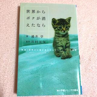 ショウガクカン(小学館)の世界からボクが消えたなら 川村元気(文学/小説)