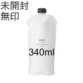 ムジルシリョウヒン(MUJI (無印良品))の未開封 シャンプー 340mL 敏感肌(シャンプー)