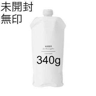 ムジルシリョウヒン(MUJI (無印良品))の未開封 コンディショナー 340g 敏感肌(コンディショナー/リンス)