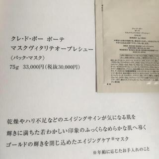クレドポーボーテ(クレ・ド・ポー ボーテ)のクレドポーボーテ ゴールドパック 11000円相当(パック/フェイスマスク)