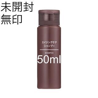 ムジルシリョウヒン(MUJI (無印良品))の未開封 シャンプー 50ml エイジングケア 携帯用(シャンプー)