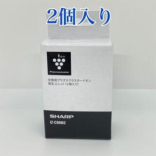 シャープ 交換用プラズマクラスターイオン 発生ユニット IZ-C90M2