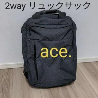 ACE GENE - 【送料込★ace. GENE 2wayリュックサック 通勤かばん】