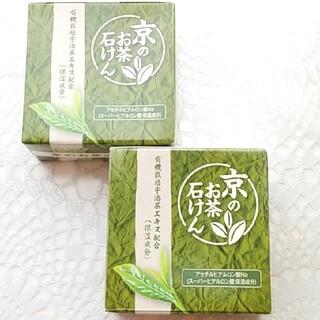 京のお茶石けん 洗顔料 2個セット 宇治田原製茶