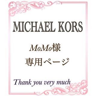 Michael Kors - 【マイケルコース♡Rhea Zip ミディアム リュック 海外限定品ピンク 】