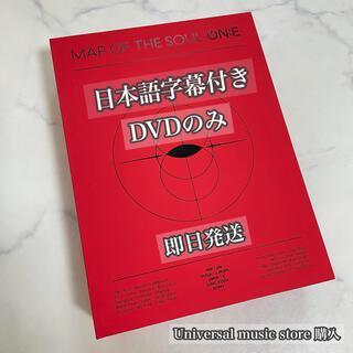 防弾少年団(BTS) - BTS 防弾少年団 MAP OF SOUL ONE DVDのみ 日本語字幕付き