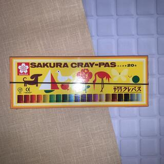 サクラクレパス - サクラクレパス20色