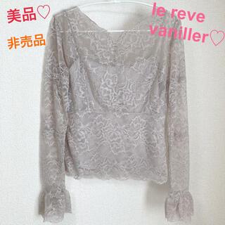 le reve vaniller - 【美品】10/18まで値下げ♡ルレーヴヴァニレ♡レースインナー♡レース
