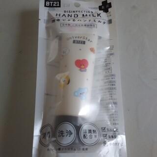 ボウダンショウネンダン(防弾少年団(BTS))の★新品★BT21★消毒できるハンドミルク。(ハンドクリーム)