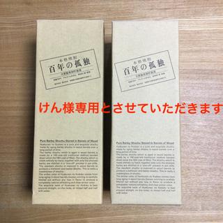 黒木本店 百年の孤独 麦 720ml 未開栓(焼酎)