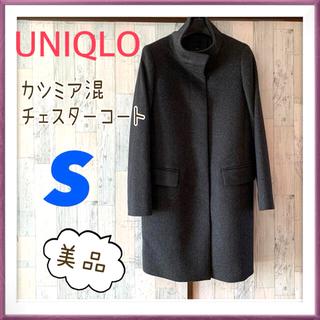 ユニクロ(UNIQLO)のユニクロ☆カシミア混チェスターコート ダークグレー Sサイズ 24時間以内発送(チェスターコート)