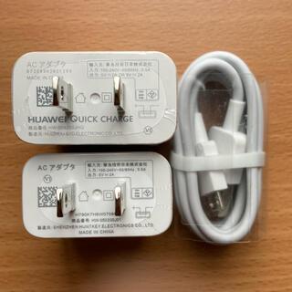 HUAWEI - HUAWEI 純正 充電器 充電ケーブル