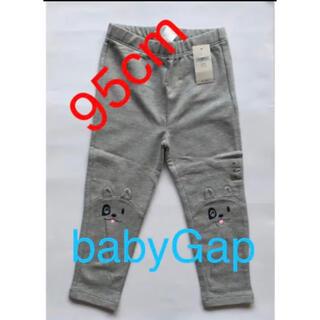 ベビーギャップ(babyGAP)の新品 baby Gap 男の子にも女の子に兼用  パンツ 95cm(パンツ/スパッツ)