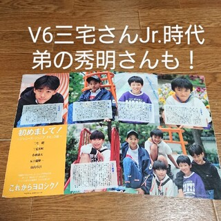 ブイシックス(V6)のV6三宅健 Jr.時代 雑誌切り抜き(アイドルグッズ)